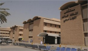King Khalid University Hospital, Riyadh, Riyadh