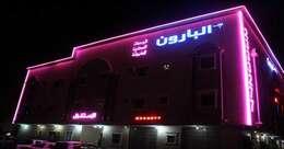 Bayt Al Baroun Aparthotel