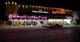 Durar Al Taawun