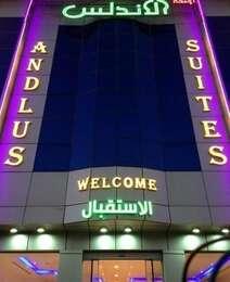Safa Alandalus  Apartments