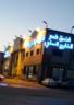 قصر الخليج - السلي