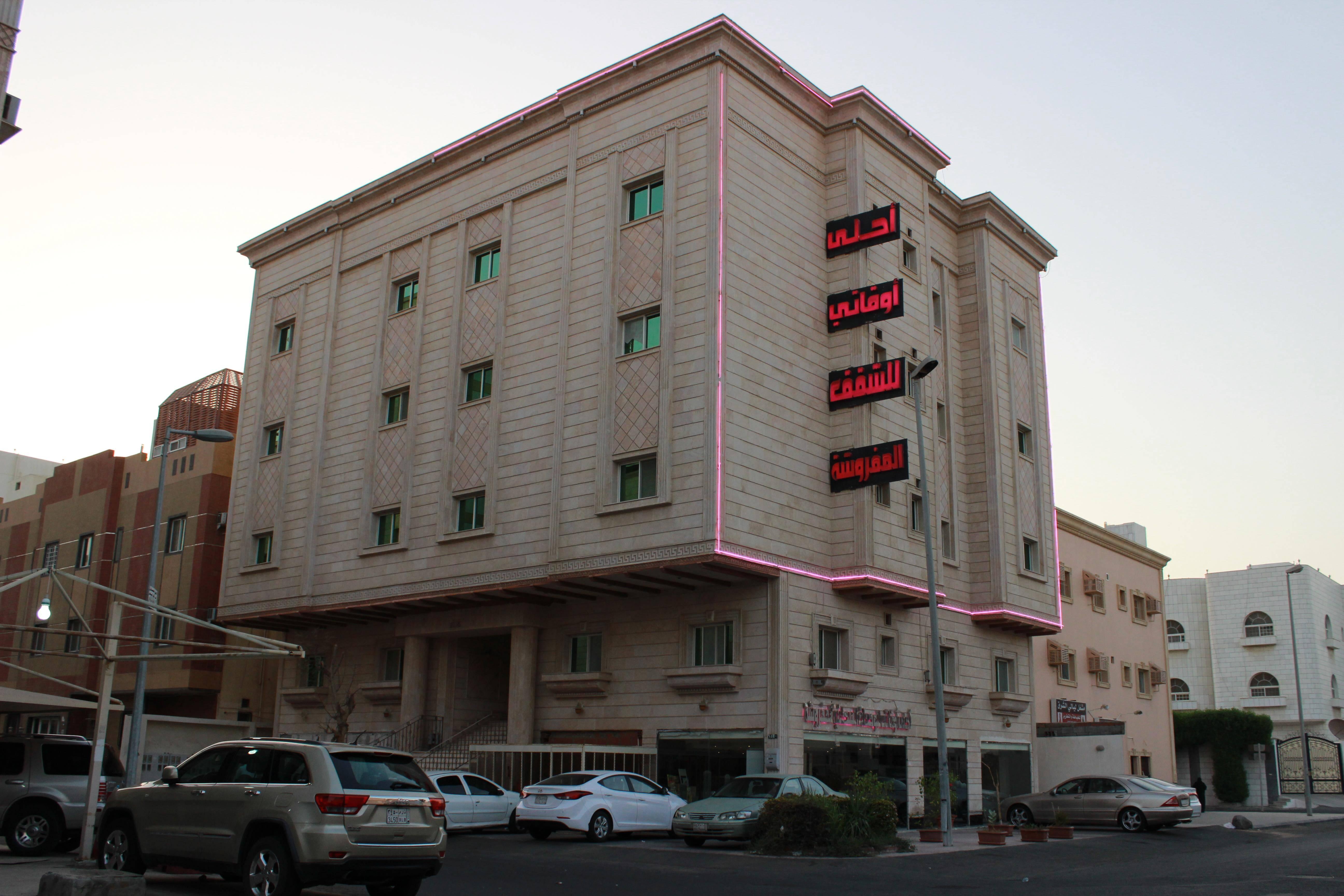احلى اوقاتى 1 فنادق في جدة Holdinn Com