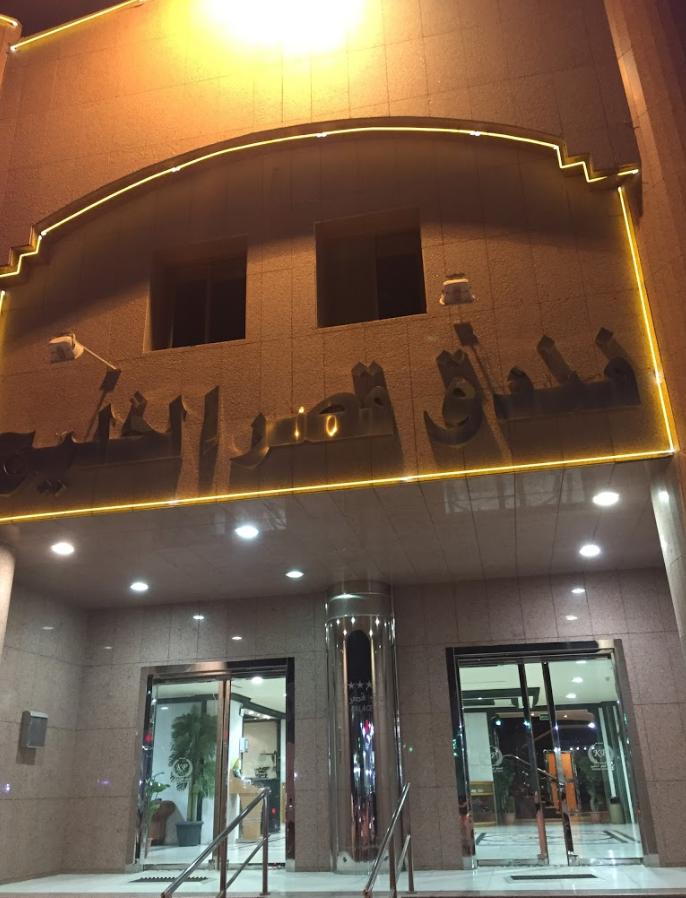 Gulf Palace Al Khaleej