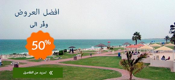 افضل عروض الفنادق في السعودية