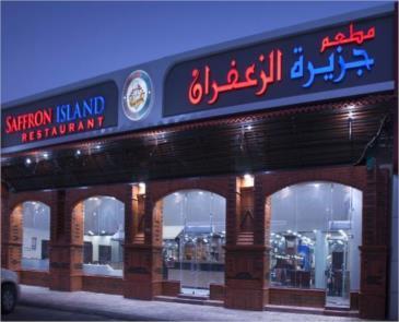 مطعم جزيرة الزعفران
