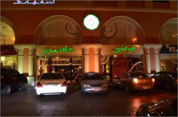 مطعم فوشي
