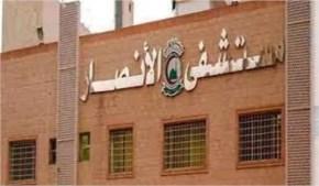 Alansar Hospital