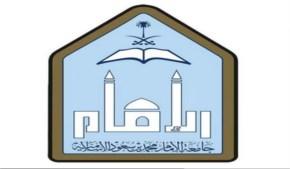 Imam Muhammad ibn Saud Islamic University