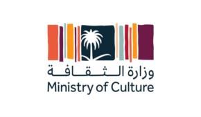 وزارة الثقافة و الاعلام - الرياض, الرياض, الرياض