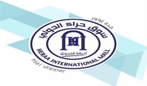 Heraa International Mall, Jeddah, Makkah