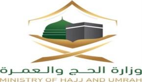 Ministry of Hajj