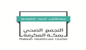 Ajyad Hospital, Mecca, Makkah