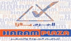 Alharam Plaza, Dammam, Eastern Province