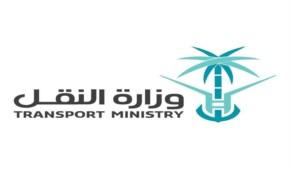 Ministry Of Transportation - Dammam , Dammam, Eastern Province