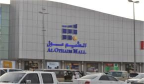 Al Othaim Mall, Buraidah, Al Qassim
