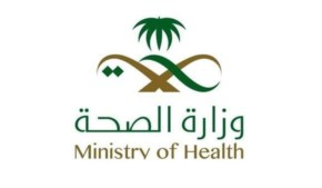 وزارة الصحة - بريدة, بريدة, القصيم