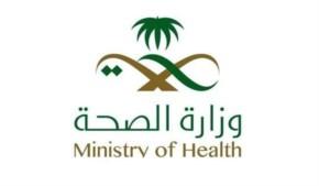 Ministry Of Health - Buraydah , Buraidah, Al Qassim