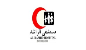 Al Rashed Hospital, Hail, Hail