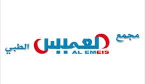 Alemies Hospital, Jazan, Jazan