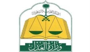 Ministry Of Justice - Jazan, Jazan, Jazan