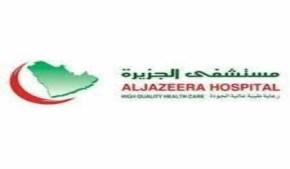 Al Jazira Hospital