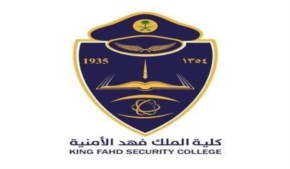 King Fahd Security College, Riyadh, Riyadh