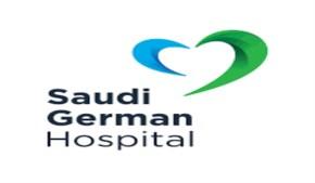 مستشفى السعودي الالماني بحائل