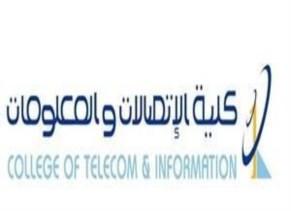 كلية الاتصالات والمعلومات