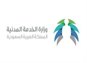 وزارة الخدمة المدنية - الرياض