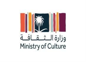 وزارة الثقافة و الاعلام - الرياض
