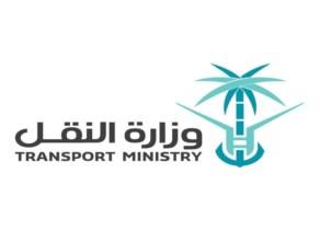 وزارة النقل - المدينة المنورة