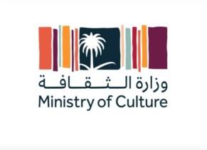 وزارة الثقافة والاعلام - المدينة المنورة