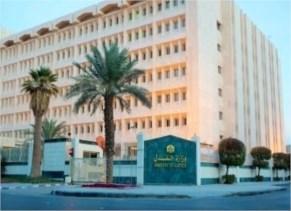 Ministry Of Justice - Medina
