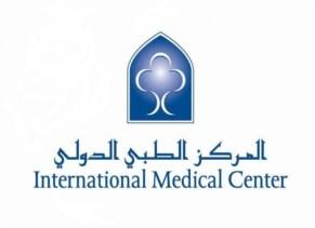 المركز الطبي الدولي