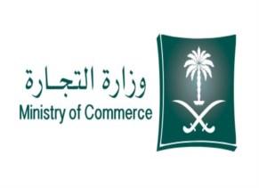 وزارة التجارة والاستثمار - الدمام
