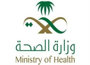 وزارة الصحة - الدمام