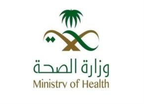 Ministry Of Health - Buraydah