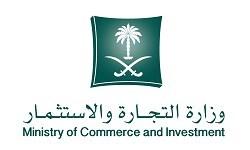 وزارة التجارة والاستثمار - ينبع