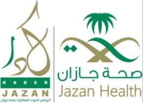 وزارة الصحة - جازان