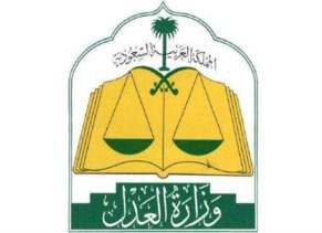 وزارة العدل - جازان