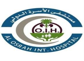 مستشفى الأسرة الدولي