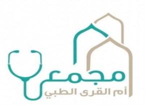 مجمع أم القرى الطبي