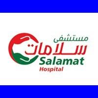 مستشفى سلامات