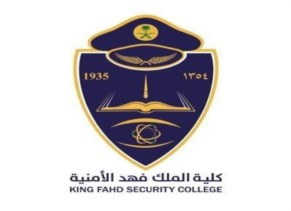 King Fahd Security College