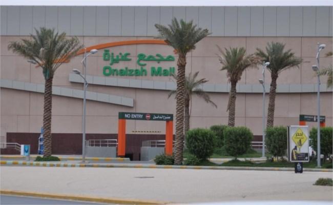 Unaizah Mall