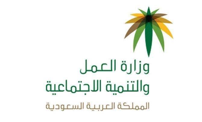 Ministry Of Labor - Dammam