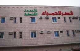 Al Hamra Palace  -Al Ghoraby Branch
