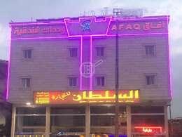 Afaq Hotel Apartments