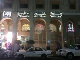 فندق الشام الاقليمية 4