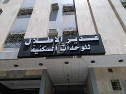 Ghadeer Al Etlal Aparthotel
